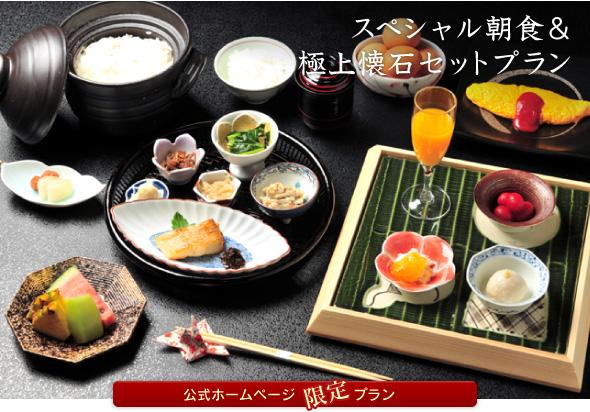 スペシャル朝食&極上懐石セットプラン
