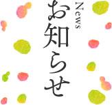 不動瀧 お知らせ