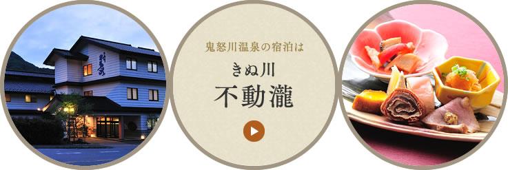 鬼怒川温泉の宿泊はきぬ川 不動瀧