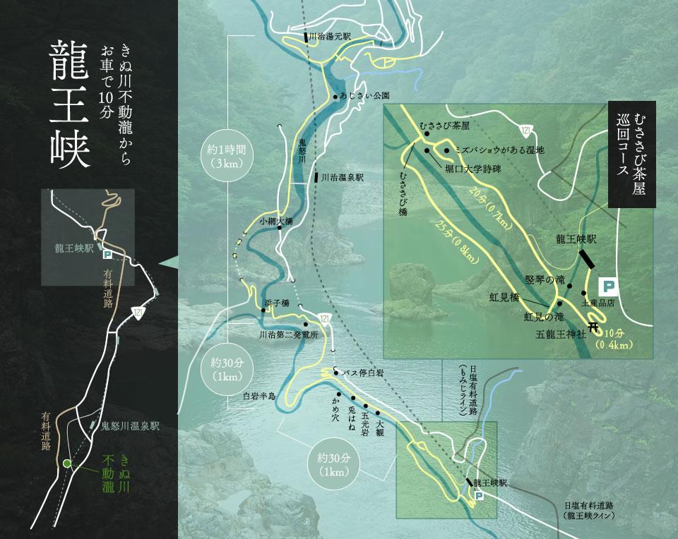 龍王峡のハイキングコースマップ